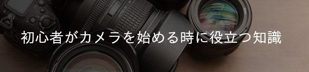 初心者がカメラを始める時